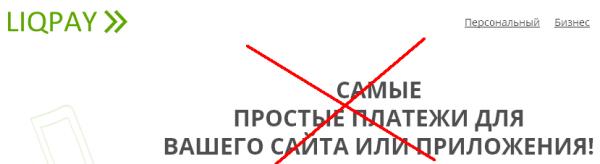 LiqPay error