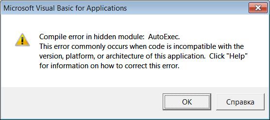 Hidden module AutoExec error