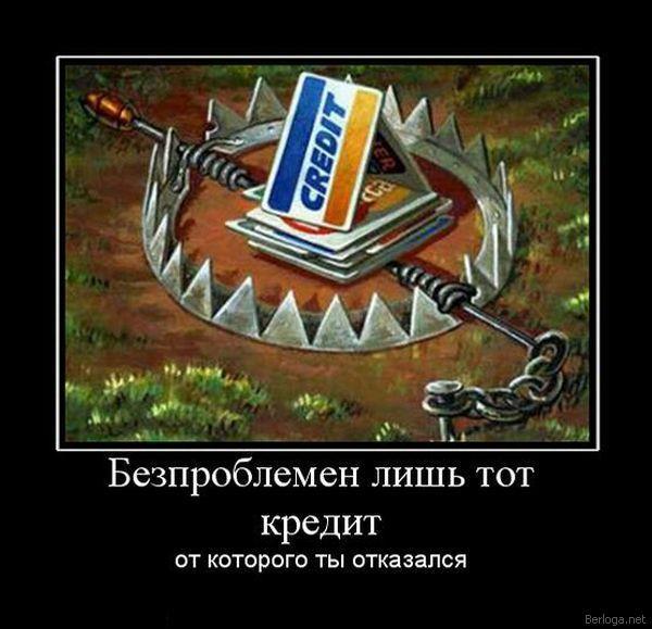 лучший кредит