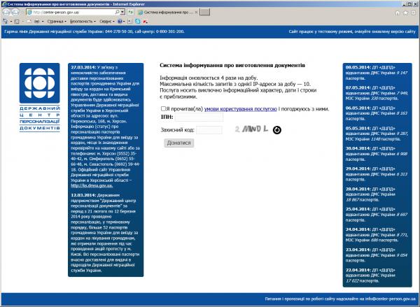 Как проверить готовность загранпаспорта Украина он-лайн?