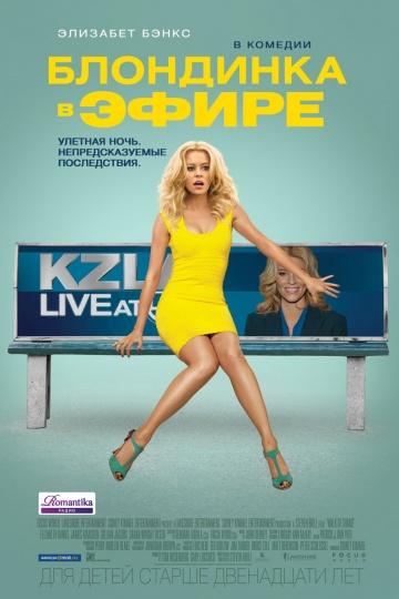 Комедия Блондинка в эфире