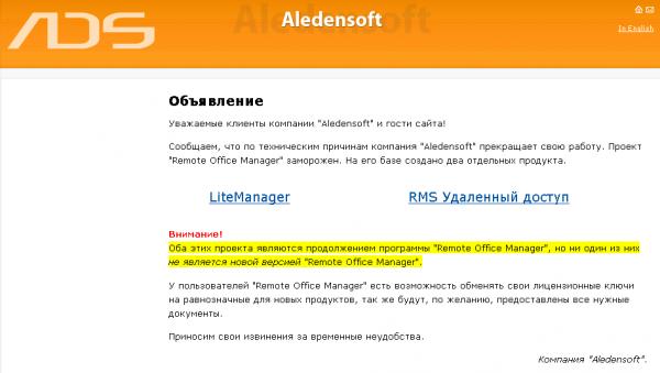 Aledensoft ROM