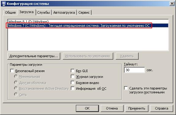 msconfig загрузочное меню