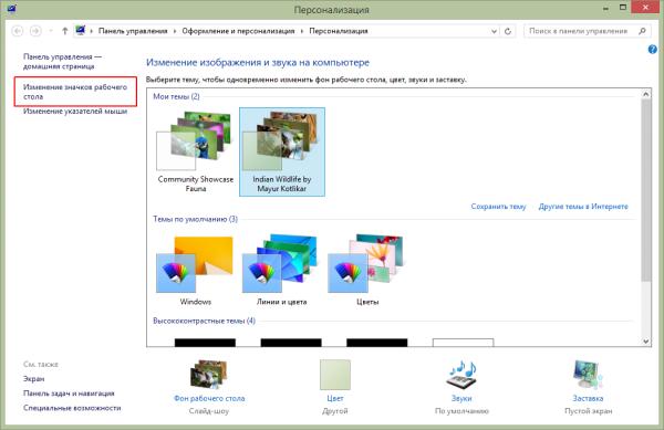 Windows 8 Изменение значков рабочего стола
