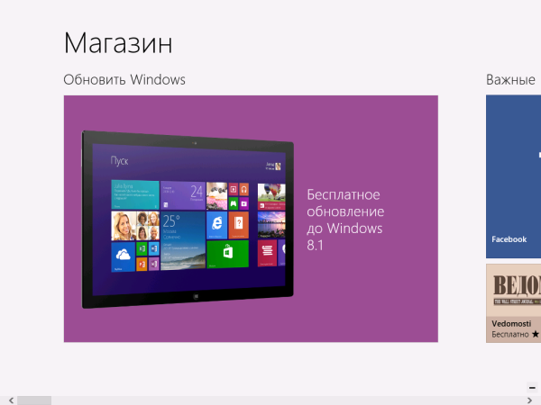 shop Windows 8.1