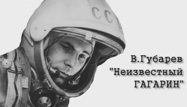 """Владимир Губарев """"Неизвестный Гагарин"""""""