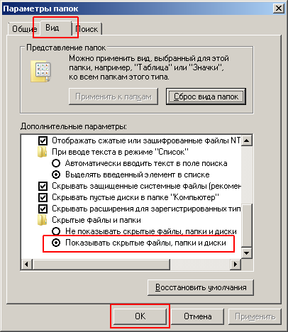 Включить скрытые файлы и папки Windows 7