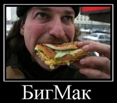 bigmac бигмак - ешь осторожно