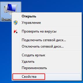 Свойства Мой компьютер Windows 7