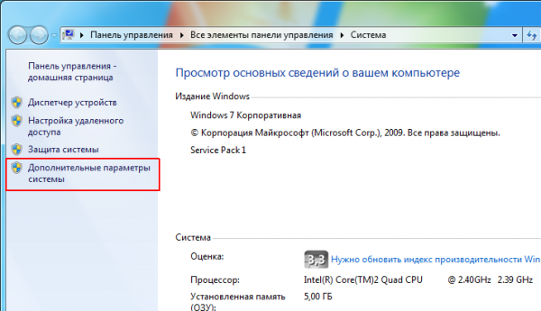 Свойства компьютера Windows 7