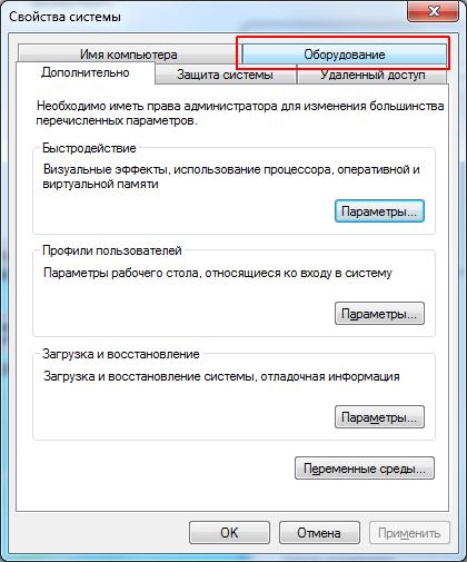 Элементы системы управления Windows 7