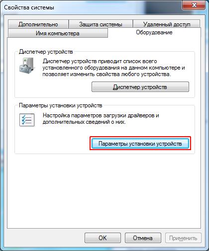 Параметры оборудования Windows 7