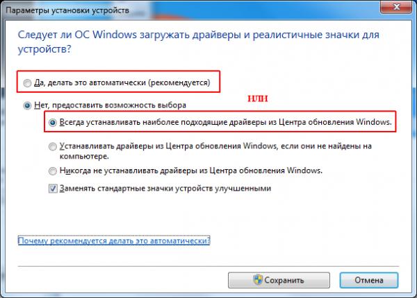 Автоматическая установка драйверов из интернет Windows 7
