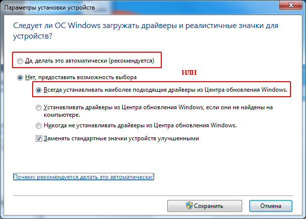 как установить интернет драйвера на windows 7