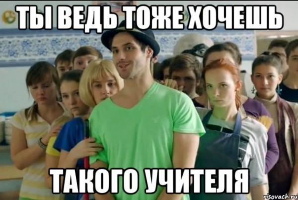 Учителя (Арсений Петрович)