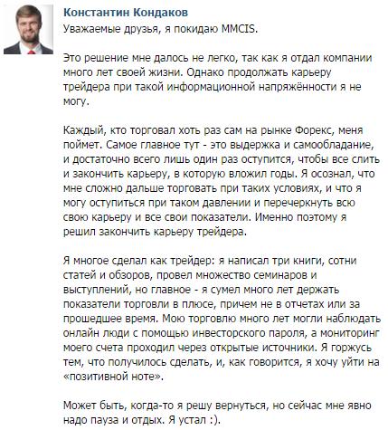 Kondakov уходит из MMCIS