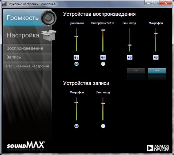 SoundMAX AD1986A Windows 7