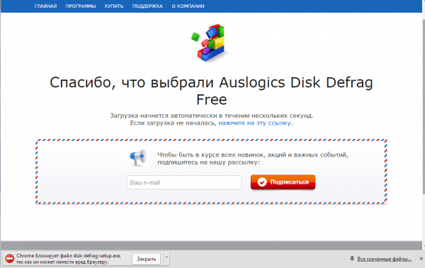 Auslogics Disk Defrag Free