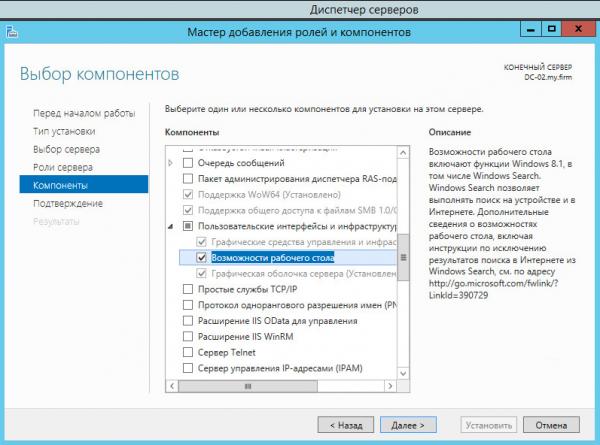 Windows 2012 my pc включение ярлыка Мой компьютер