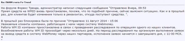 webmoney fxtrend проблемы с кошельком