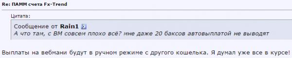 webmoney fxtrend не платит автоматом, только ручной режим