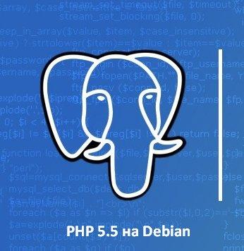 Обновление PHP 5.5 Debian