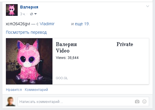 virus video facebook