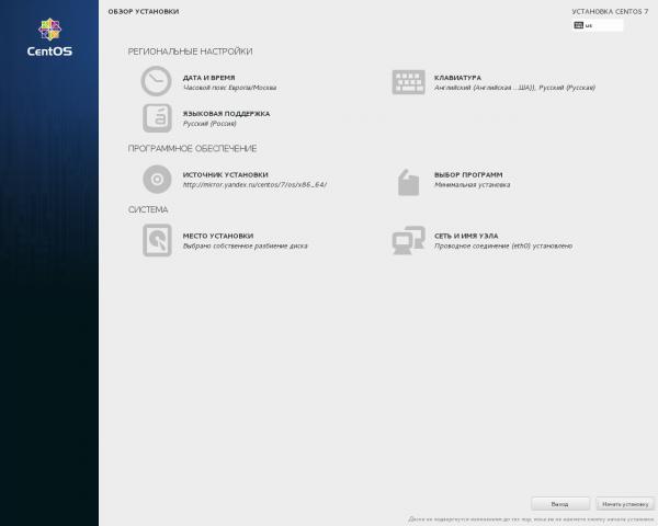CentOS servers netinstall