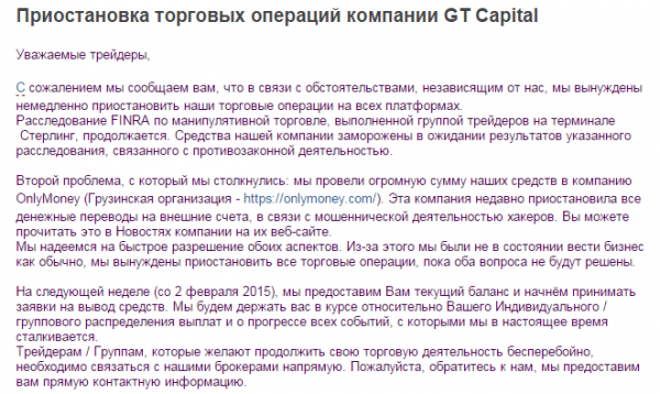 GT Capital остановил торги