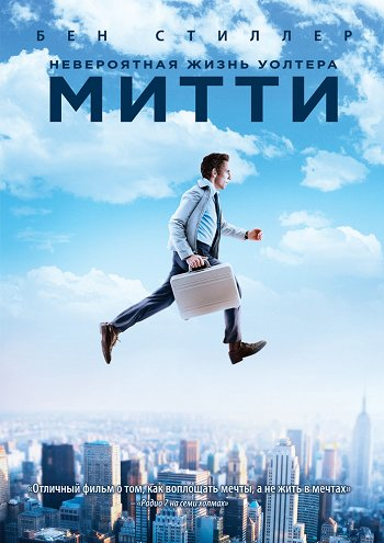 Walter Mitty Митти
