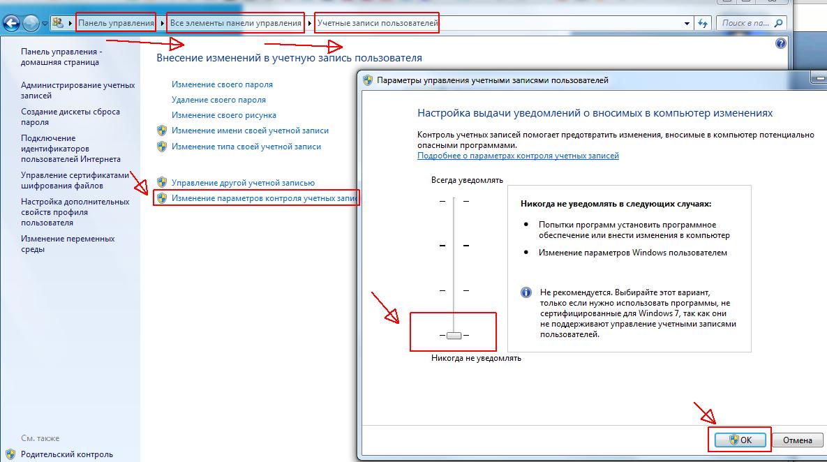 Uac windows как отключить