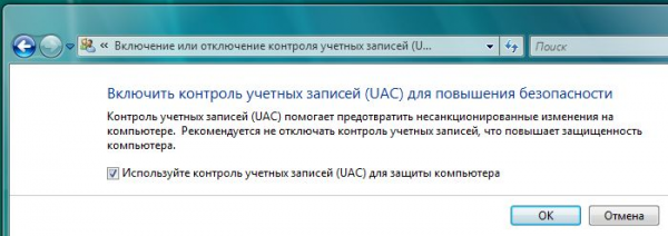 Vista disable UAC
