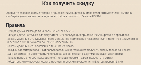 aliexpress 2 доллара скидка