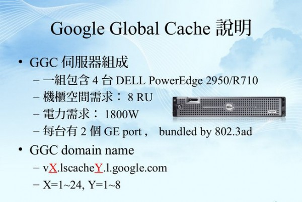 GGC Dell PowerEdge 2950