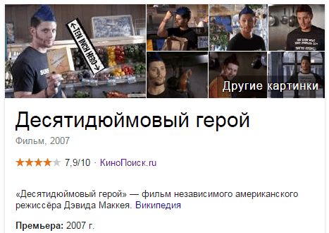 рейтинг Десятидюймового героя 7,9