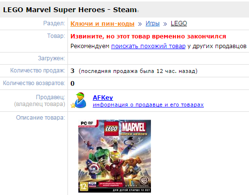 buy lego marvel super последний дешевый код