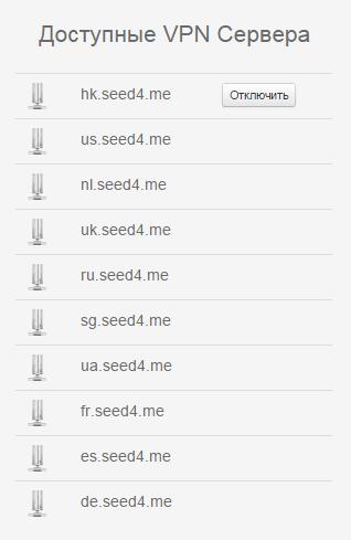 seed4me servers