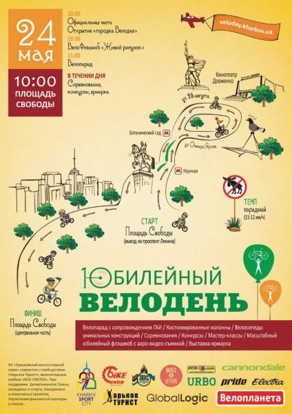 Kharkov veloden 2015