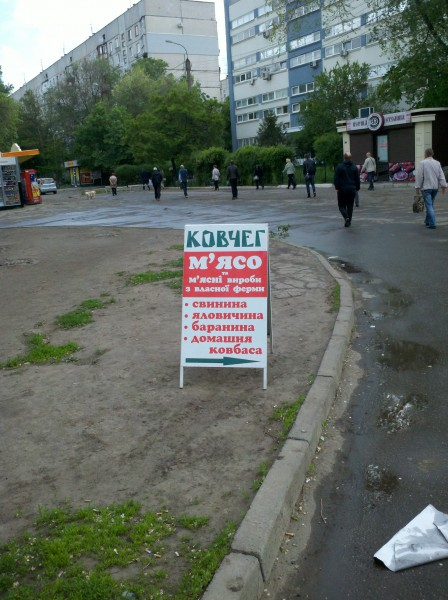 Ковчег Харьков колбаса, мясо, сало