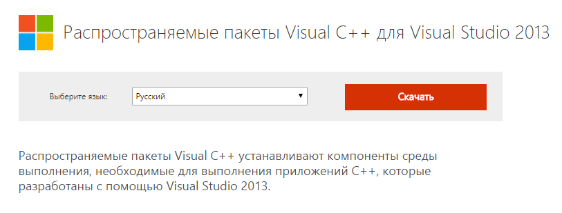 Microsoft Visual Studio 2012 скачать