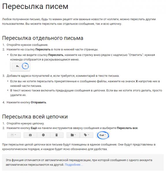 пересылка писем Gmail