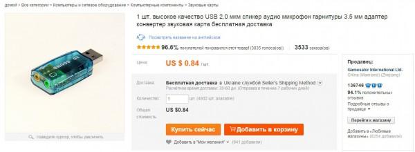 USB Dynamode 5.1CH 3D RTL на AliExpress