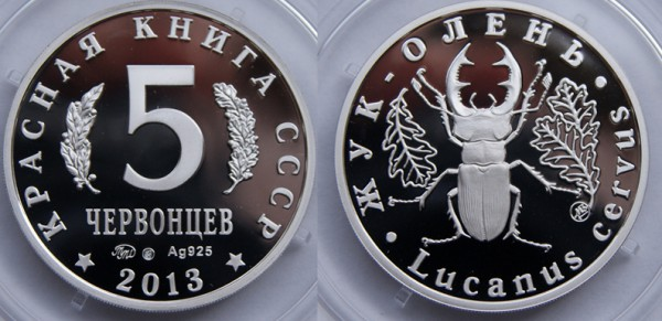 Жетон 5 червонцев. Жук Олень 2013 г серебро Россия