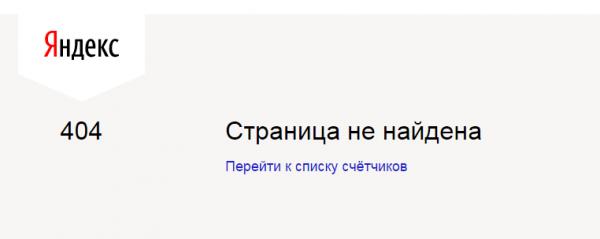 404 not страница не найдена Yandex