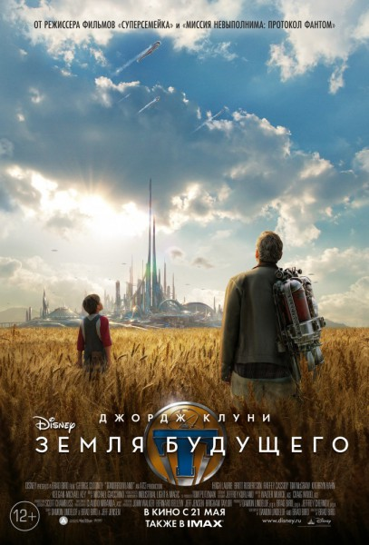 Земля будущего - Tomorrowland - 2015