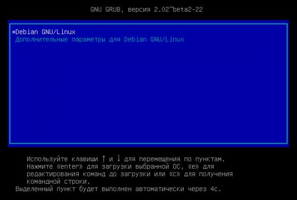 boot time menu debian 8, время отображения меню Debian 8 изменить при загрузке