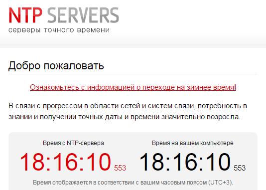 check time site, сайт для проверки времени компьютера