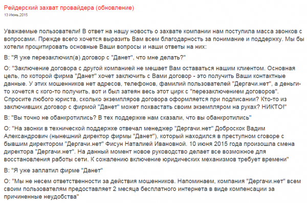 захват dergachi.net