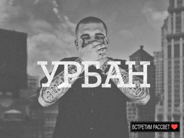 Basta Urban, Василий Урбан