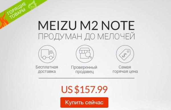 Meizu M2 Note акционное предложение